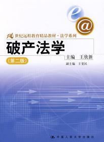 破产法学 第二版 王欣新 中国人民大学 9787300090788 王欣新