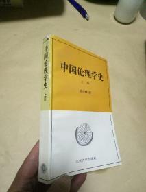 中国伦理学史(上册)