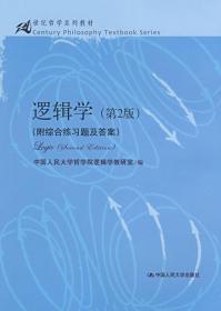 逻辑学 第二版 中国人民大学9787300092737 中国人民大学哲学