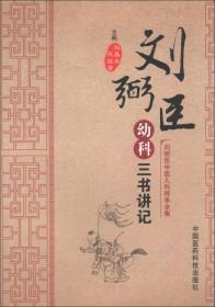 刘弼臣中医儿科师承全集:刘弼臣幼科三书讲记