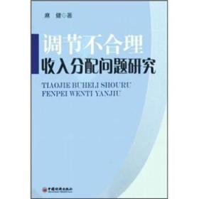 正版图书 调节不合理收入分配问题研究 9787501786886 中国经济