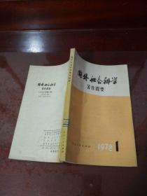 创刊号: 国外社会科学著作提要 1978年第1辑