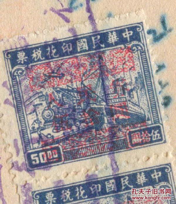 解放区税票--1950年5月,邬文记纸行汉口分行发票,贴税票3张