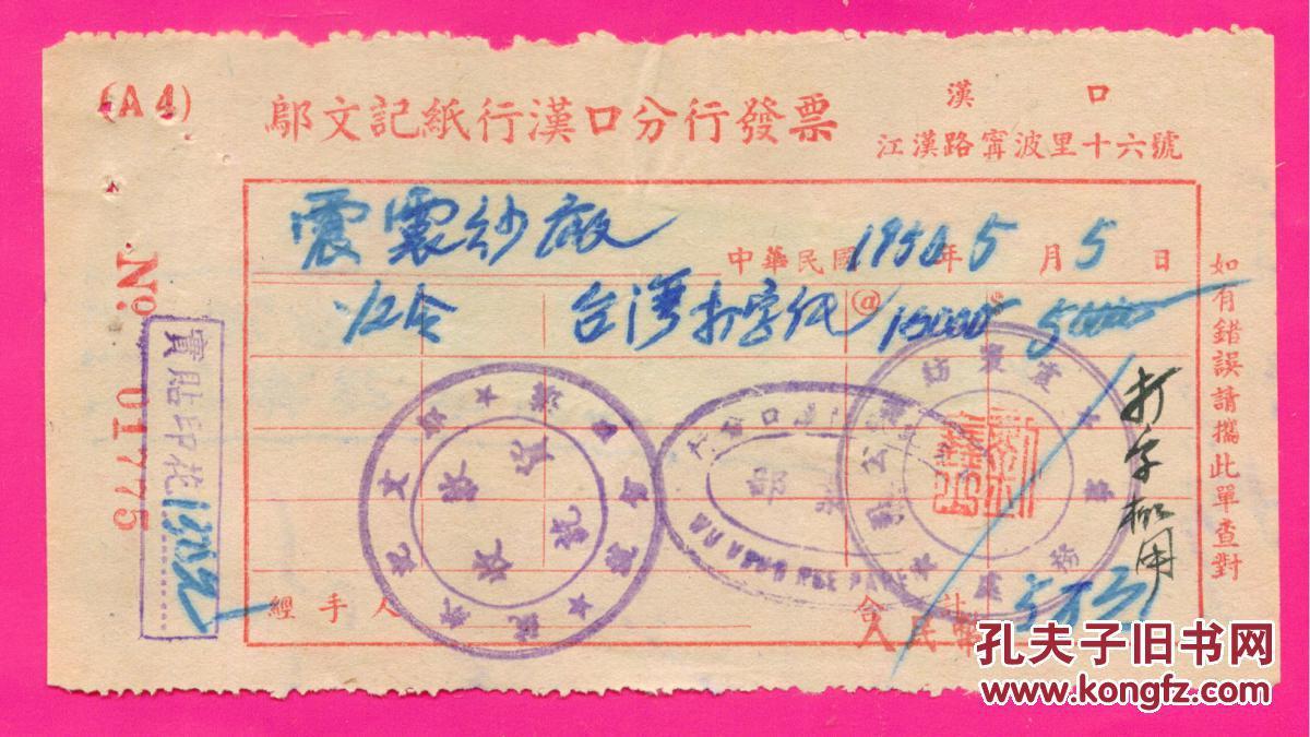 平版操骚妇在线_解放区印花税票-----1950年5月邬文记纸行汉口分行发票,贴税票3张