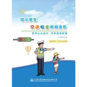 正版年级中小学生交通安全v正版小学-适用读本图书大街朝阳门内图片