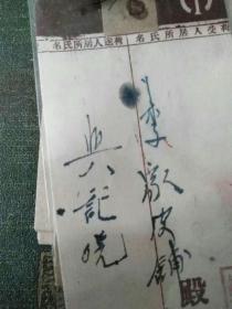 满铁宋站 肇东老字号李家皮铺行李签10.5X6厘米