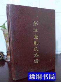 彭城堂 刘氏族谱 1993年 皮面