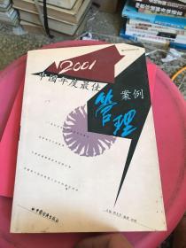 2001中国年度最佳管理案例:商界新潮今典