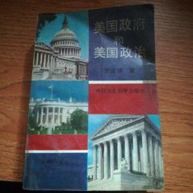 美国政府和美国政治