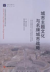 正版图书 城市主题文化研究丛书:城市主题文化与城市战略 978750