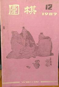 围棋1987-12期