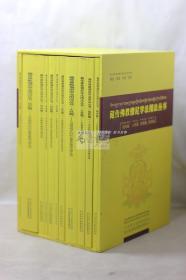 藏传佛教僧尼学法用法丛书