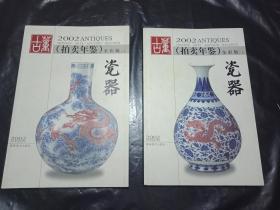 私藏9品如图《2002年 古董 拍卖年鉴 瓷器 》32开全彩版 上下册全
