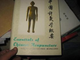 ESSENTIALS OF CHINESE ACUPUNCTURE(中国针灸学概要英文版)16开铜版纸精印