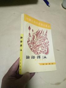 论语译注 (中国古典名著译注丛书)/杨伯峻 译注