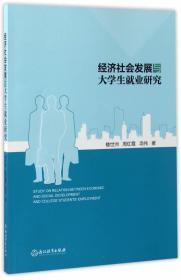 经济社会发展与大学生就业研究