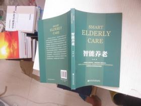 智能养老 签赠本