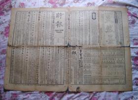 光緒三十三年《時報》 刊有于右任辭去《神州日報》啟事