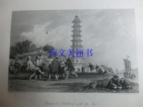 【现货 包邮】《踢毽子游戏》1845年铜/钢版画 托马斯-阿罗姆 (Thomas Allom)作品 尺寸约26.2 × 20.5厘米 出自中华帝国图景(货号18021)