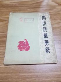 四川民间剪纸(62年初版 印量仅450册)