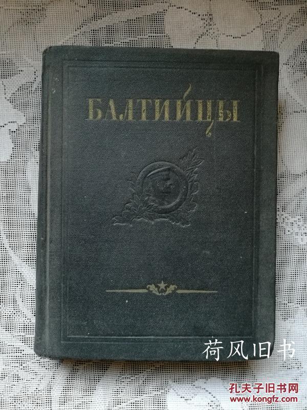 俄文原版一本