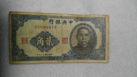 民国二十九年 中央银行 贰角纸币 【小面额稀少】
