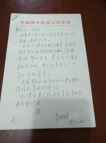 中科院院士李洪钟写给郭慕孙院士的一封信一页和中科院院士郭慕孙给中科院院士李洪钟写的英文推荐信一封4页【郭慕孙书信为铅笔】