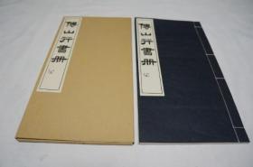 傅山行书册   白红社  宣纸精印  1973