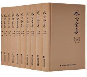 冰心全集(第3版共10册)特精装