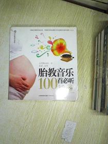 胎教音乐100首必听      。,。