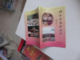 北京名餐馆指南