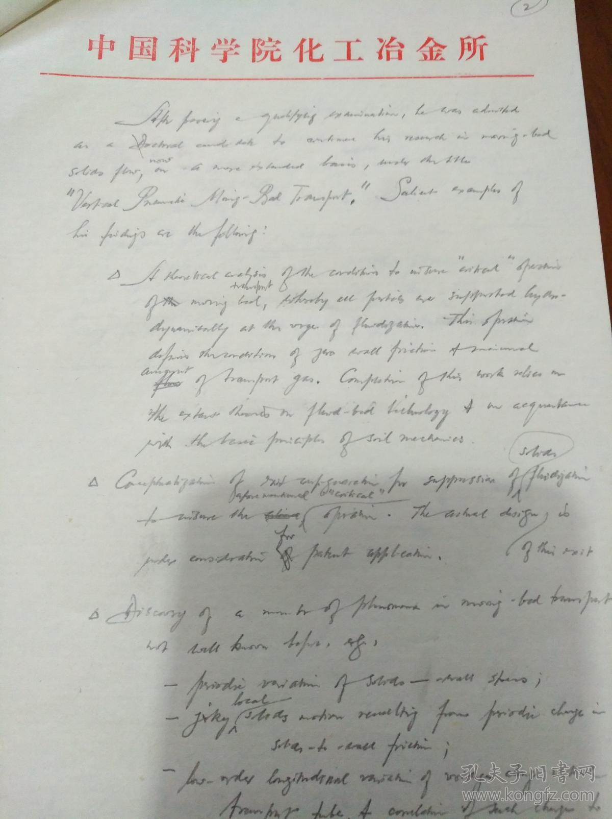 给中科院院士李洪钟写的英文推荐信一封4页【郭慕孙书信为铅笔】图片