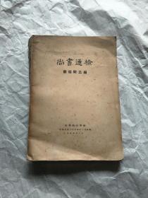 民国二十五年版  尚书通检(顾颉刚主编十六开)