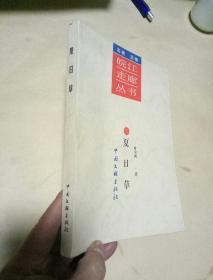 皖江走廊丛书---夏日草【作者签名铃印】