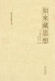 如来藏思想 现代世界佛学文库