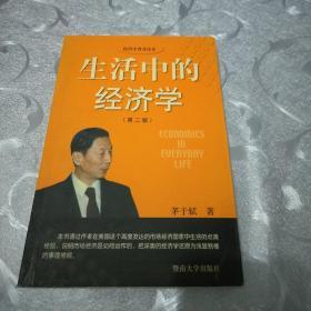 生活中的经济学(第二版)