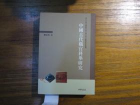 《中国古代职官科举研究》