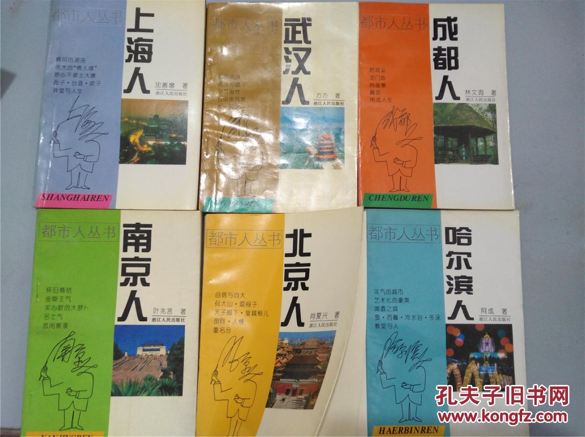 都市人丛书:北京人、武汉人、成都人、上海人
