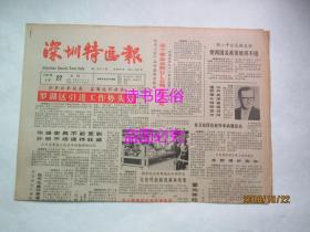 老报纸:深圳特区报 1987年4月27日 第1320期——无产阶级报纸的党性原则不容篡改、一个新兴的企业集团:一访深圳经济特区中航企业集团