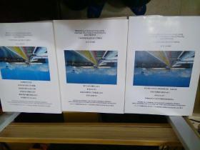 中澳天然气技术伙伴关系基金中国培训中心:《LNG技术培训教材之六十三、六十四、六十五》3册合售
