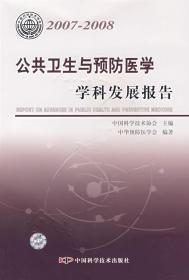 正版图书 公共卫生与预防医学学科发展报告(2007-2008) 9787504