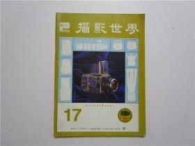 约七十年代出版《摄影世界》第17期 (邵景棉 谭文林编辑 香港摄影世界出版社)