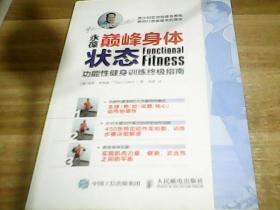 永葆巅峰身体状态:功能性健身训练终极指南