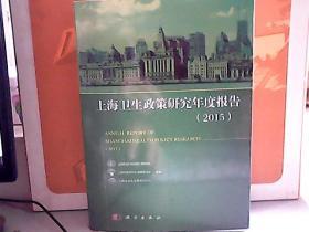 上海卫生政策研究年度报告(2015)
