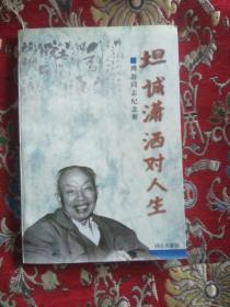 坦诚潇洒对人生——同游同志纪念册