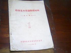 时事基本常识教育材料  国际部分1  1958年