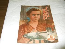 1950年第10期大众电影