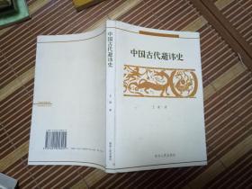 中国古代避讳史