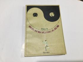 樊氏对称式(108)太极拳 【97年一版一印 】..