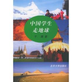 中国学生走地球